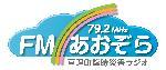 毎週金曜日は東北の災害ラジオとの電話中継!その後は長田区内の行政情報ハローながたです。