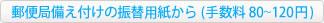 郵便局備え付けの振替用紙から(手数料80~120円)