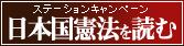日本国憲法を読むバナー