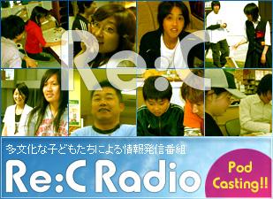 ポッドキャスト配信に「Re:C Radio」を追加