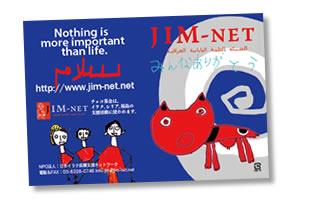 絆ぐるぐるJIM-NETチョコレート募金