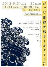 昼の13時からは9月21日開催の「ジャワ影絵芝居オールナイト」のお知らせです。