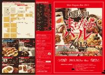 新長田まちなかバル2013
