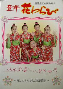 FMわぃわぃ年始特別番組「新春 琉球芸能の宴」より、プレゼントのお知らせ