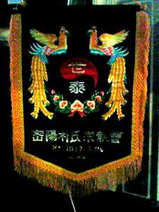 「宗親会」の旗