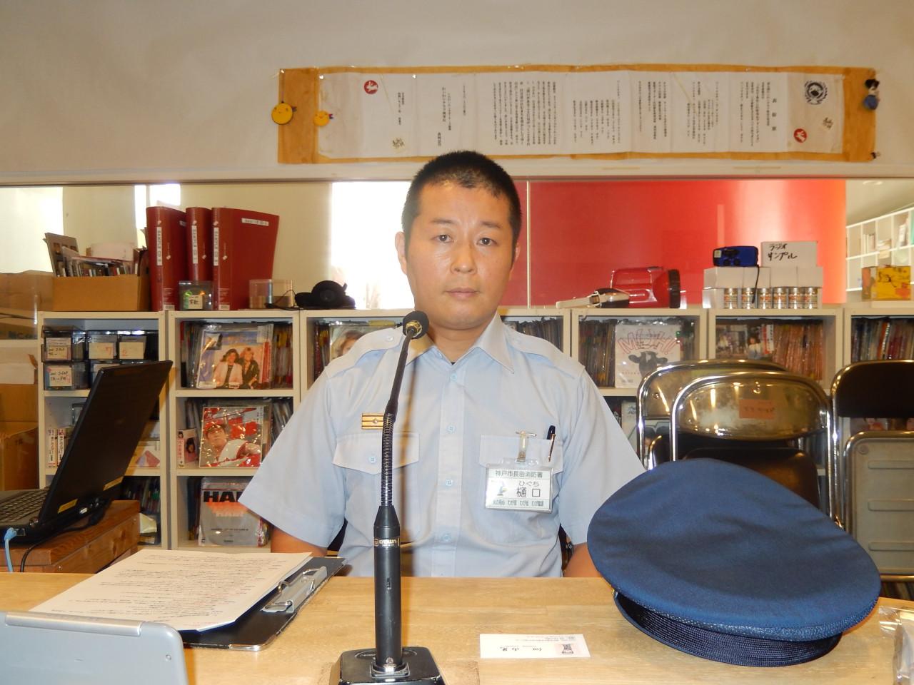 消防署樋口貴洋さん