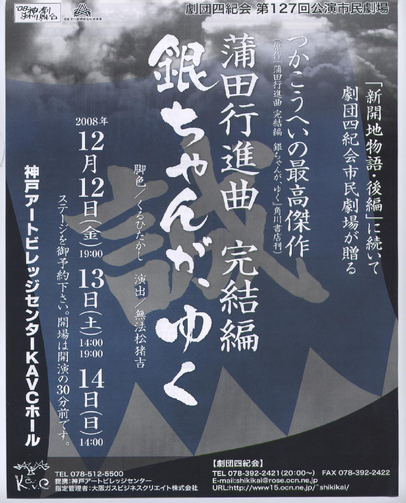 劇団四紀会