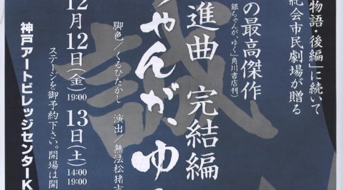 劇団四紀会 第127回公演市民劇場 お知らせとプレゼント