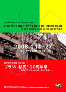 今年はブラジル移民100年!神戸港から4月28日最初の第一陣が出発した。