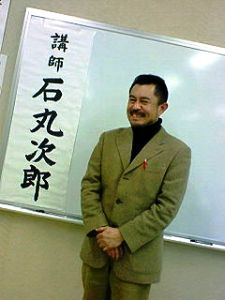 石丸次郎さん