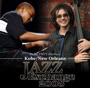 Kobe/NewOrleansJAZZExchange2008動画配信