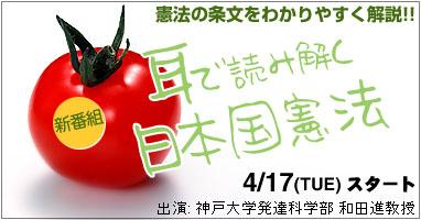 新番組「耳で読み解く日本国憲法」 放送中