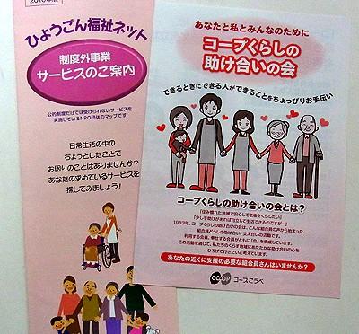 恋するNPO、本日1月20日の放送(15:30)