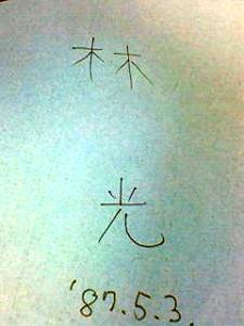 林光氏のサイン