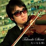 盲目のバイオリニスト白井崇陽さん