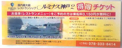 国内最大級レストランシップ ルミナス神戸2 乗船券チケットプレゼント