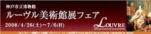 神戸市立博物館「ルーブル美術館展」を記念してホテルでのフェア開催!