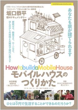 ドキュメンタリー「モバイルハウスのつくりかた」