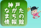 なぁたん神戸情報館