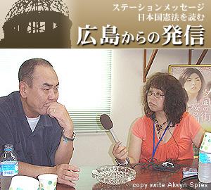 8月FMわぃわぃステーションメッセージ「日本国憲法を読む」は広島からの発信。