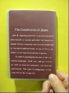 憲法9条パスポートカバー
