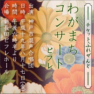 わがまちコンサート ピフレ 神戸市混声合唱団 チケットプレゼント