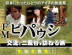 日本にたったひとつのアイヌの放送局FMピパウシ 交流と二風谷を訪ねる旅 参加者募集!