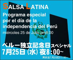 ペルー独立記念日 スペシャル番組