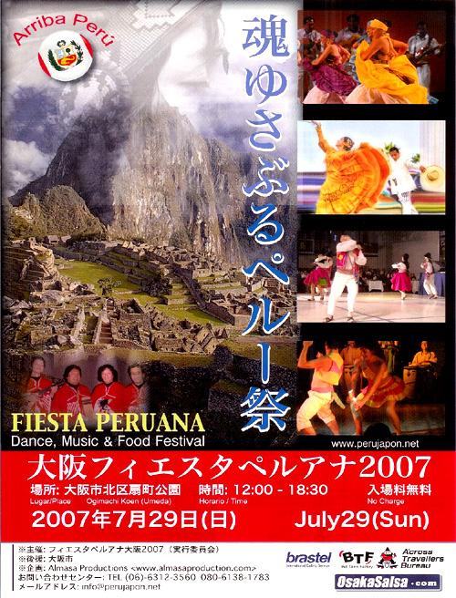 大阪フィエスタぺルアナ2007