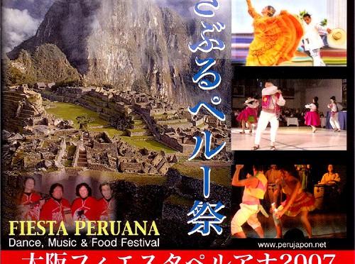 ペルー音楽、ダンス、ペルー料理の祭典「大阪フィエスタぺルアナ2007」