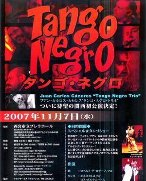 Juan Carlos Caceres  [Tango Negro Trio] チケットプレゼント