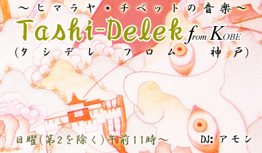 「Tashi-delek From KOBE(タシデレ・フロム・神戸)」