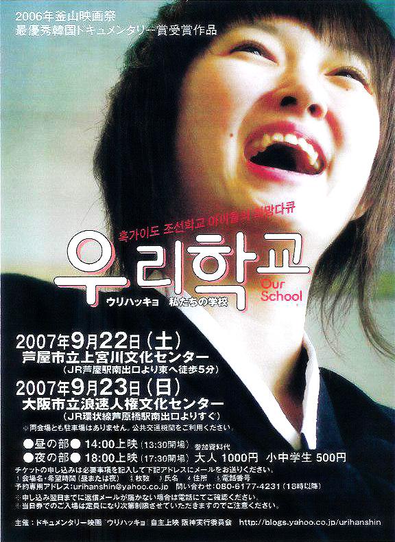 韓国ドキュメンタリー映画『ウリハッキョ~私たちの学校』