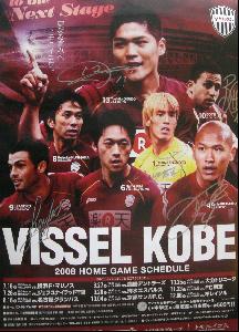 ヴィッセル神戸の人気選手7名 直筆サイン入りポスターをプレゼント