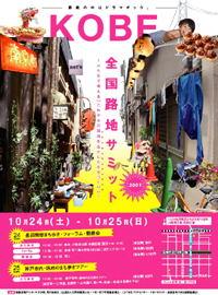 全国路地サミット2009in神戸