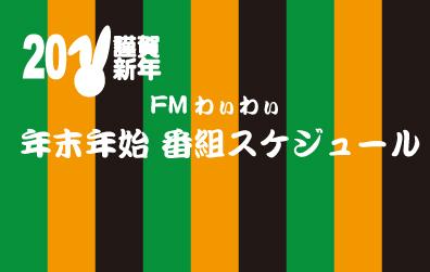 FMわぃわぃ年末年始 番組スケジュール