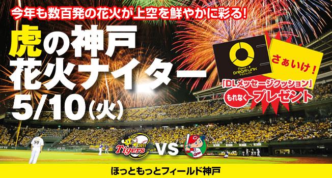 「GW明けはダイナマイト打線と神戸の花火でがんばろう!  コミュニティFMを聴いてほっともっとフィールドのタイガース戦チケットをGETする3DAYS!