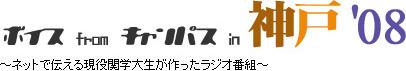 8月5日から9月23日までは「現役関学生がつくるメディアの実践~神戸・長田」