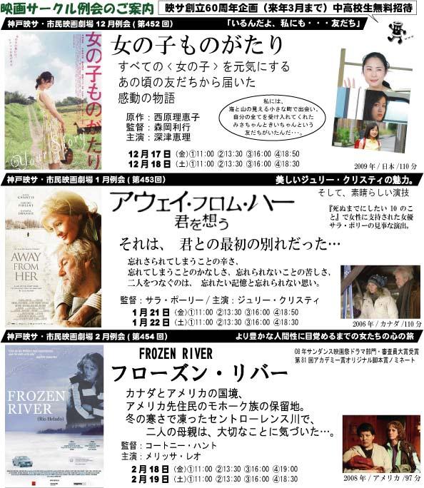 神戸映画サークル協議会