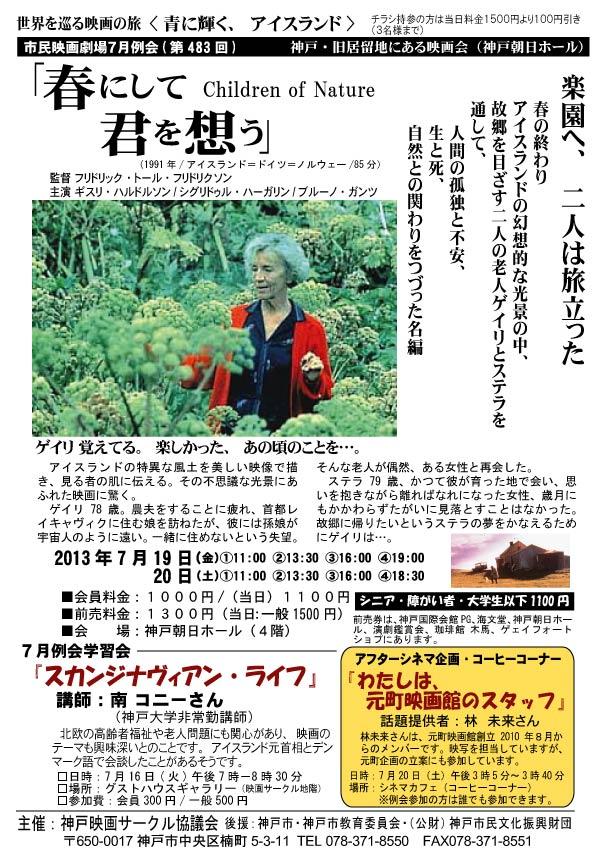 神戸映画サークル7月例会