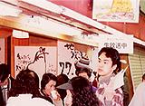 FMわぃわぃサテライトスタジオ写真
