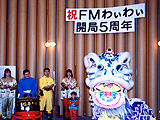 FMわぃわぃ5周年写真