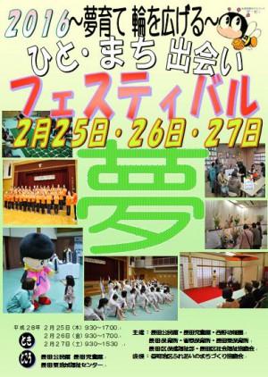 nagatakominkanfestival2016