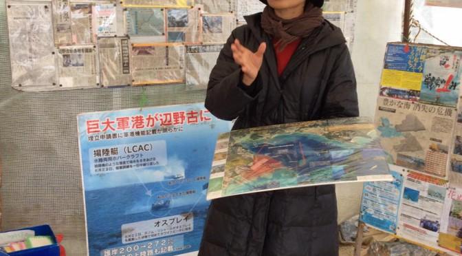 3月31日木曜日ラジオ放送最後の関学山中ゼミの番組は辺野古からのリポート