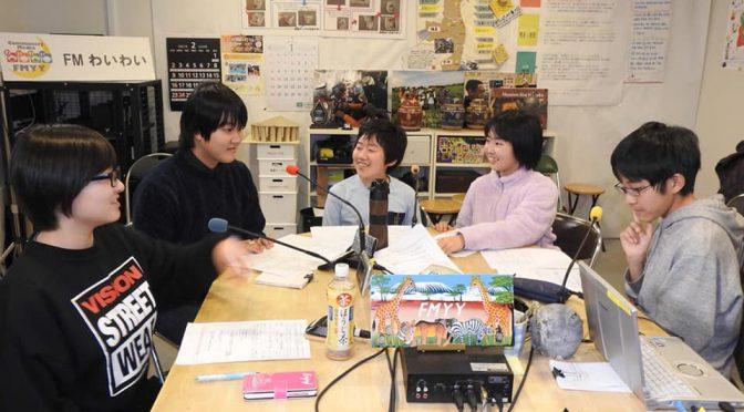 2020年2月の放課後ジュニアラジオ部!