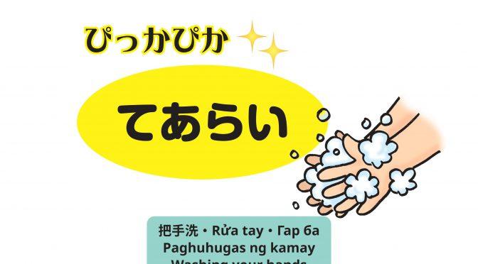 2020年2月「AWEPあんしんつうしん」Handwashing for Infection Control: Coronavirus