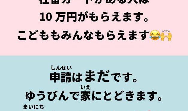 2020年4月「AWEPあんしんつうしん」cash handout¥100,000