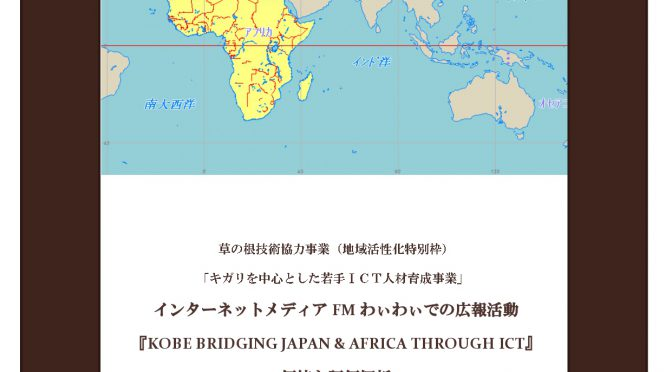 「KOBE bridging JAPAN & AFRICA through ICT 」アンケート調査結果