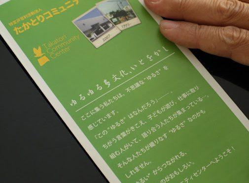 コロナ災害下のみなさんへ たかとりコミュニティセンター代表神田裕