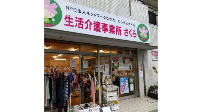 2020年6月27日「らの会わぃわぃbyネットワークながた」石倉泰三さん理事長勇退!